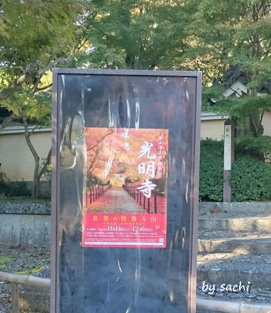 27日光明寺1r by sachi