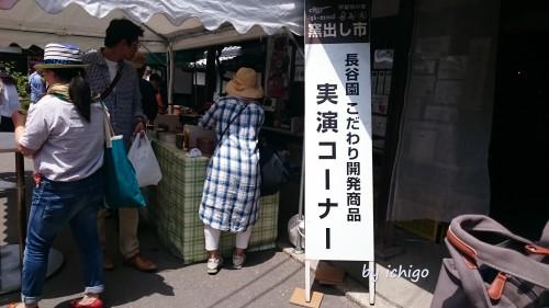 ichigo 窯出し市5