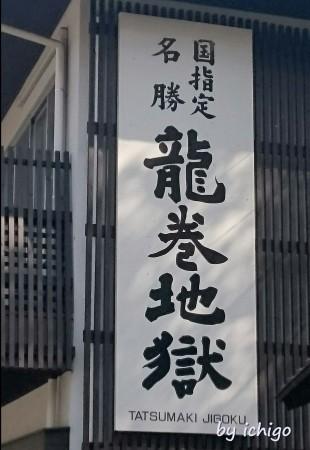 ichigo 龍巻地獄