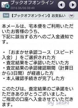 sachi ブックオフお支払いメール