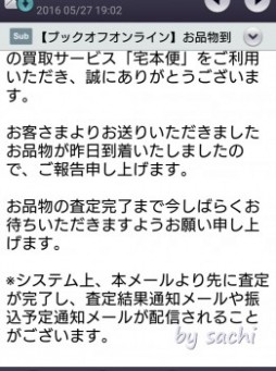 sachi ブックオフ到着完了メール
