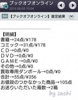 sachi ブックオフ査定結果メール