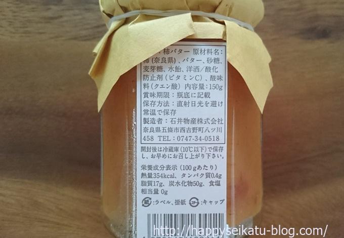 柿バター2奈良土産
