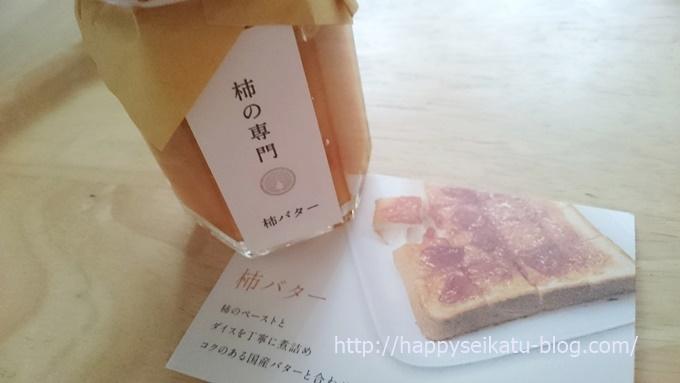 柿バター7奈良土産