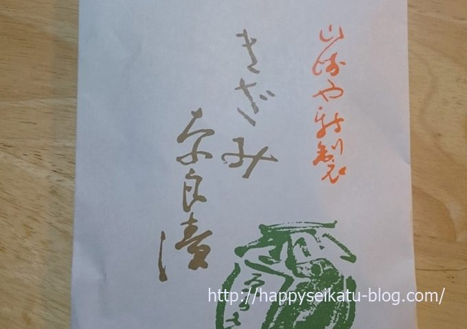 きざみ奈良漬4奈良土産