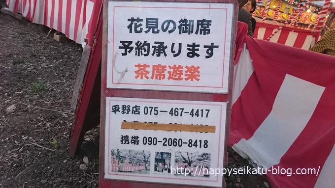 平野神社桜