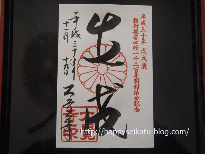 大覚寺-戊戌開封法会