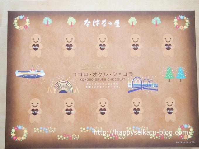 なばなイルミネーション土産 ココロ・オクル・ショコラ
