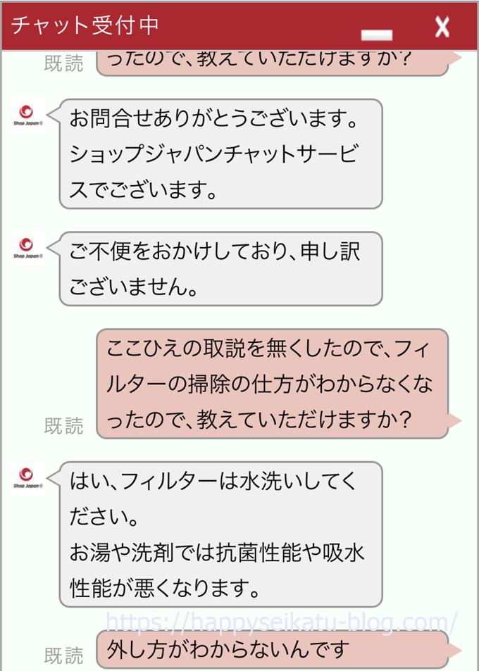 ジャパン サポートセンター