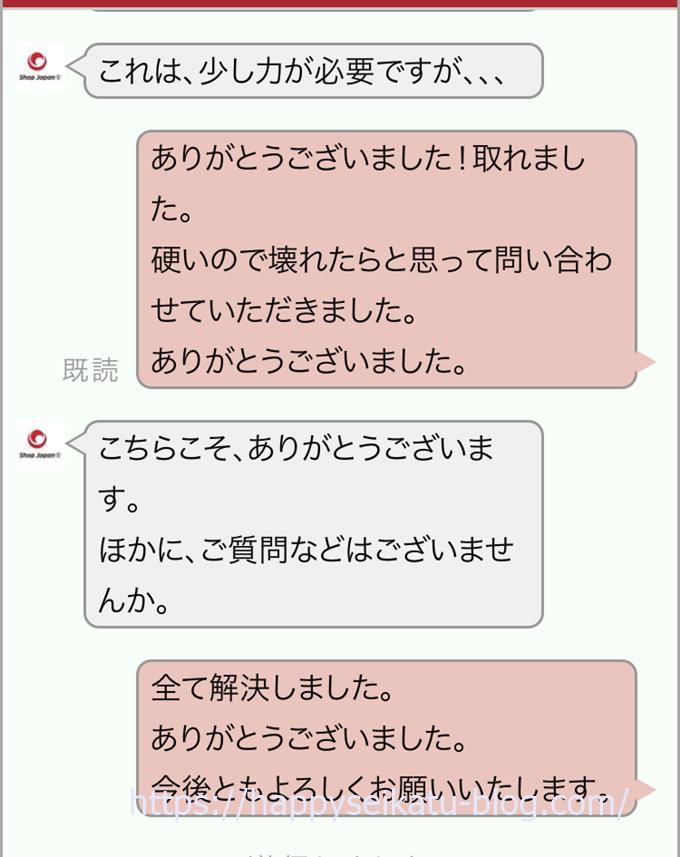 ショップジャパン サポートセンター